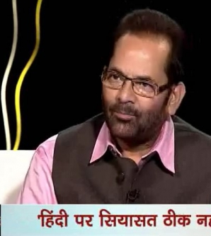 Khari-Khari: Tough steps required for good future, says Mukhtar Abbas Naqvi