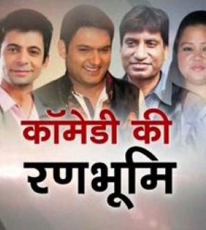 NN Speicial Comedy Ki Ranbhumi
