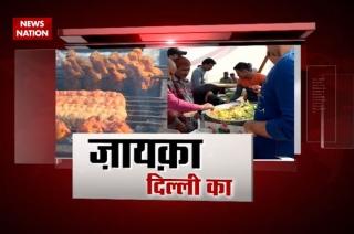 Delhites enjoy mouth-watering delicacies at Old Delhi Food Festival 2017