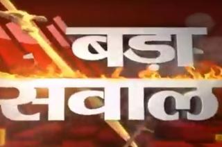 Bada Sawaal: Is Rahul Gandhi apology on 'Rafale row' enough?