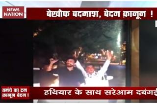 Viral Video: Delhi men brandish guns, indulge in open firing