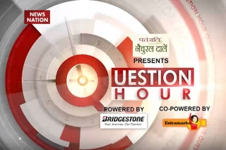 Question Hour: Politics over the extradition of Christian Michel