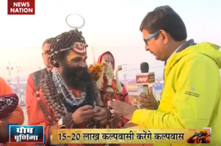 Kumbh Mela: Kalpwas and its significance on Paush Purnima