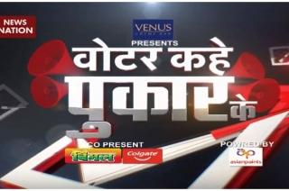 Voter Kahe Pukar Ke: What's on the mind of Baramati voters