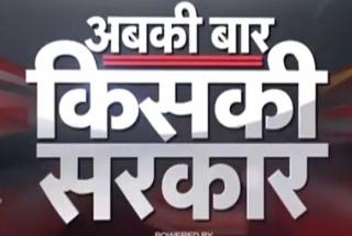 Abki Bar kiski Sarkar: Mood of voters in Uttar Pradesh's Lucknow