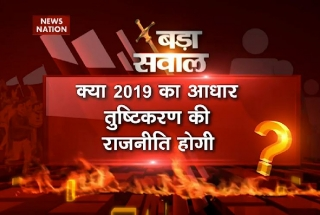 NN Bada Sawaal: Will appeasement politics be the basis for 2019 elections?