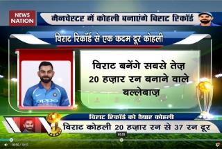WC 2019: Kohli on verge of breaking Tendulkar, Lara's this record