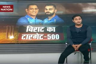 Stadium: Virat Kohli-led India eying on historical 500th win in ODI